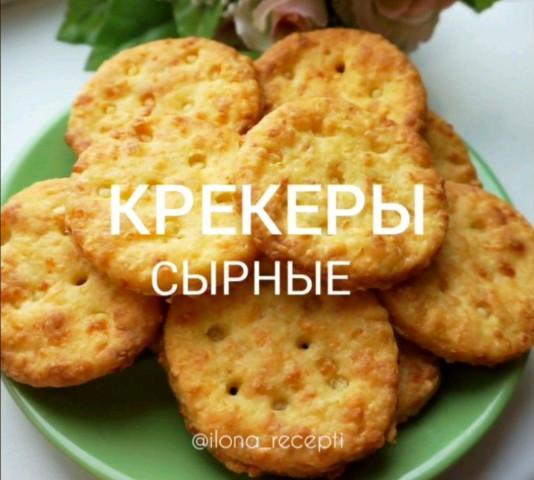 Сырные кpeкеры