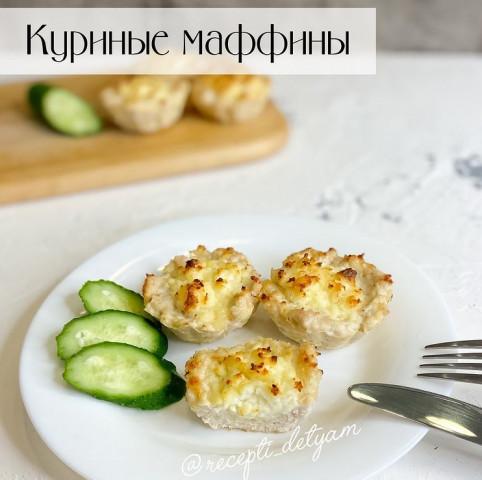Куриные маффины с творогом и сыром