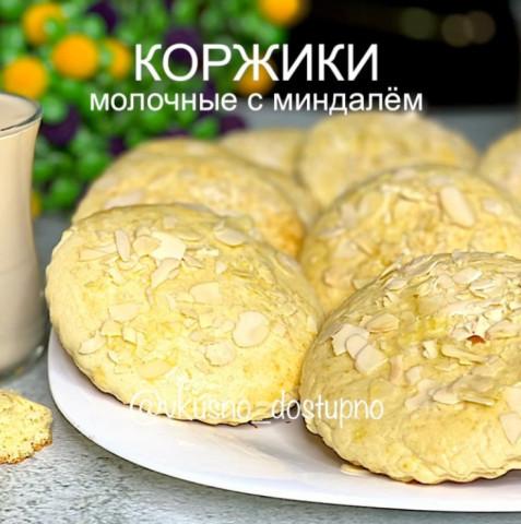 Коржики молочные с миндалем