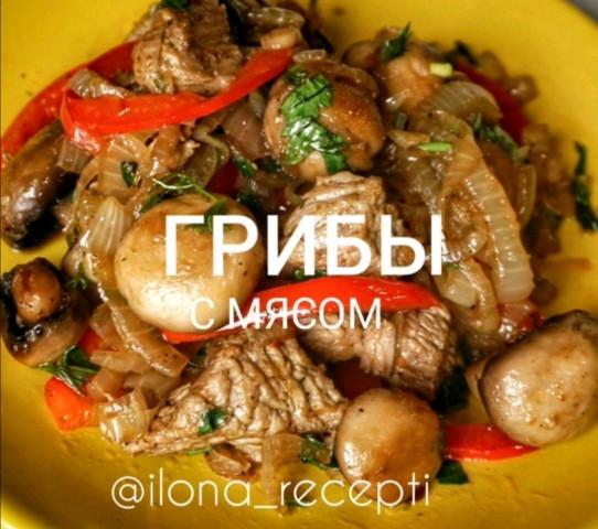 Грибы с мясом