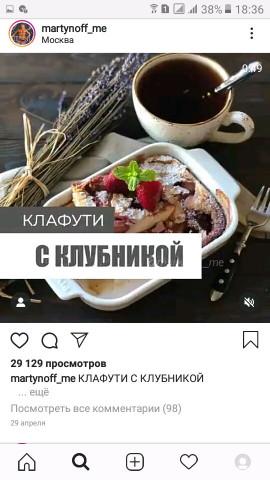 КЛАФУТИ С КЛУБНИКОЙ