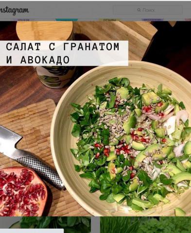 Салат с гранатом и авокадо