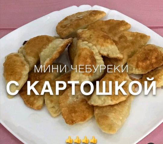 Мини-чебуреки с картошкой