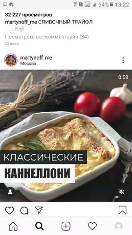 КАННЕЛЛОНИ С ФАРШЕМ ПОД СОУСОМ БЕШАМЕЛЬ