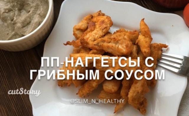 🍗ПП-НАГГЕТСЫ с пикантным грибным соусом 🍗