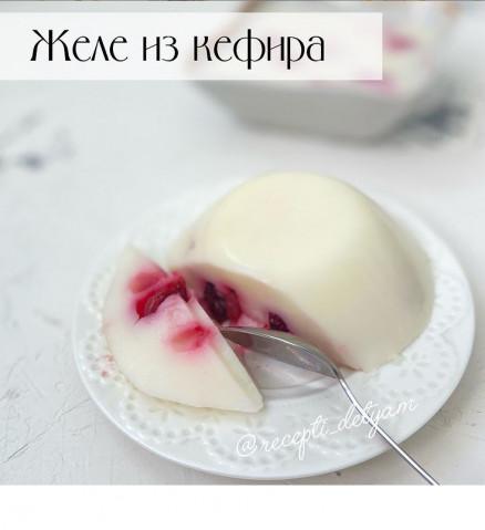 ДЕСЕРТ ИЗ КЕФИРА