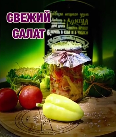Свежий салат на зиму