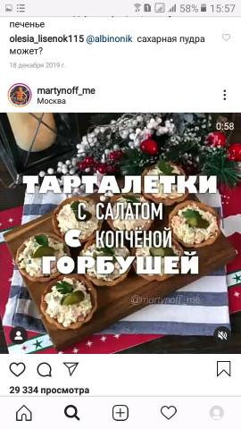 ТАРТАЛЕТКИ С САЛАТОМ С КОПЧЕНОЙ ГОРБУШЕЙ