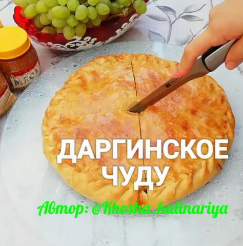 ДАРГИНСКОЕ ЧУДУ