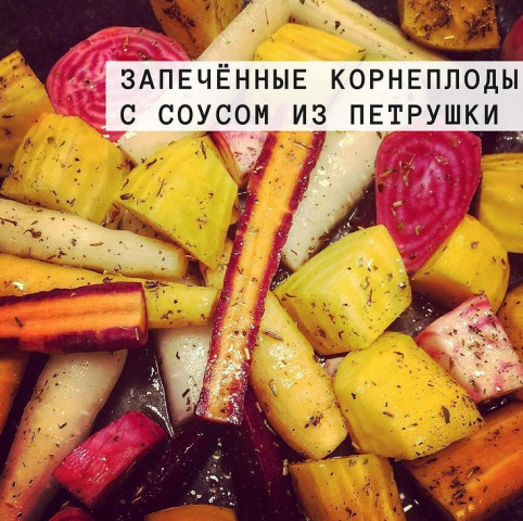 Запечённая морковь и корнеплоды с соусом из петрушки