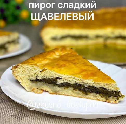 Пирог сладкий щавелевый