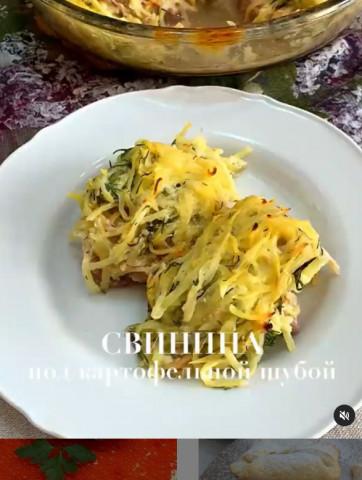 🔥Свинина под картофельной шубкой🔥
