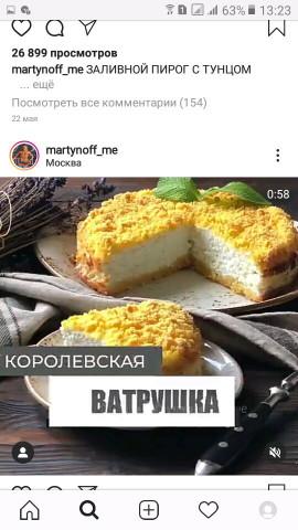 КОРОЛЕВСКАЯ ВАТРУШКА