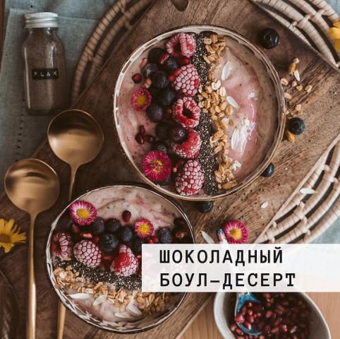 Шоколадный боул-десерт