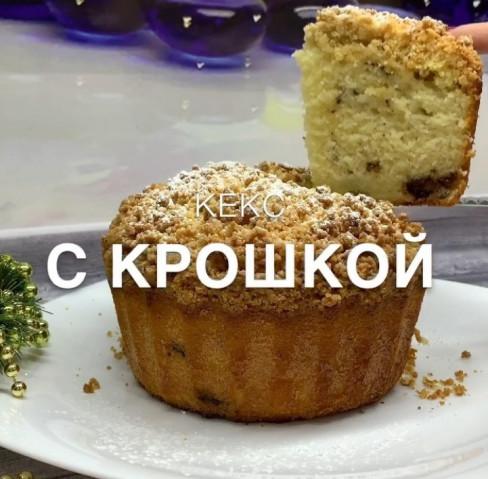 КЕКС С КРОШКОЙ