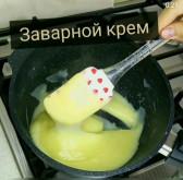 Заварной крем - фото приготовления рецепта шаг 1