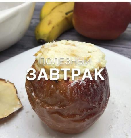 Яблоки запечённые с творогом