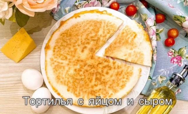 Тортилья с яйцом и сыром 🧀