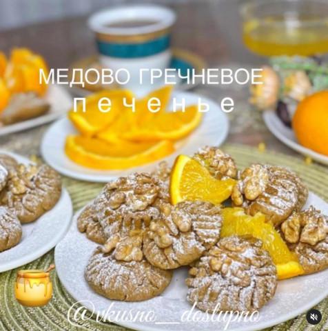 Медово-гречневое печенье
