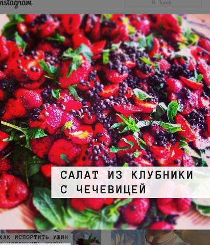 Салат из клубники и чечевицы