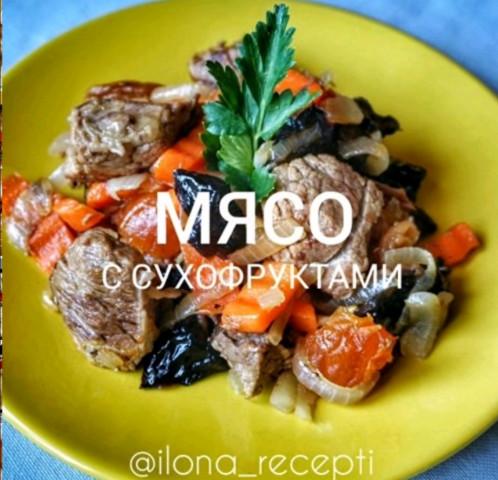 Мясо с сухфоруктами