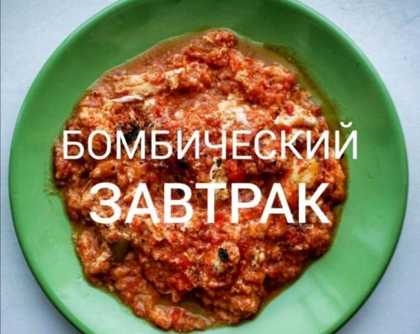 Бомбический завтрак