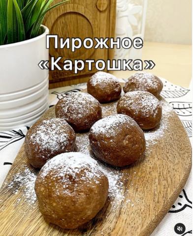 """Пирожное """"Картошка"""""""
