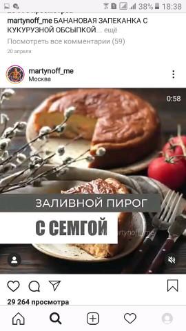 ЗАЛИВНОЙ ПИРОГ С СЕМГОЙ