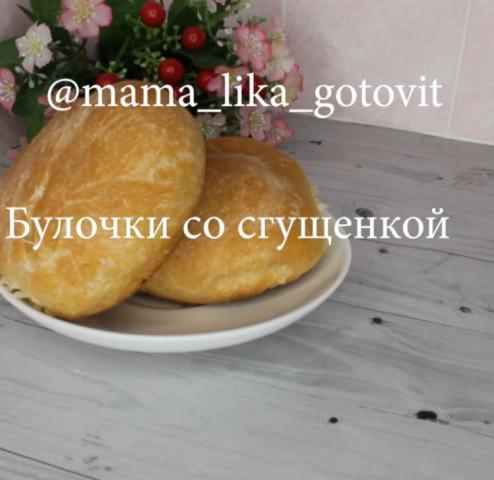 Булочки со сгущенкой