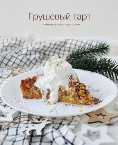 Грушевый тарт с миндалём