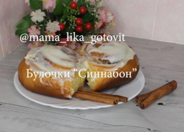 """Булочки """"Синнабон"""""""