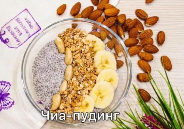 ЧИА-ПУДИНГ 🍮