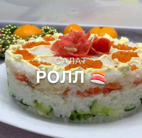 САЛАТ «РОЛЛ»