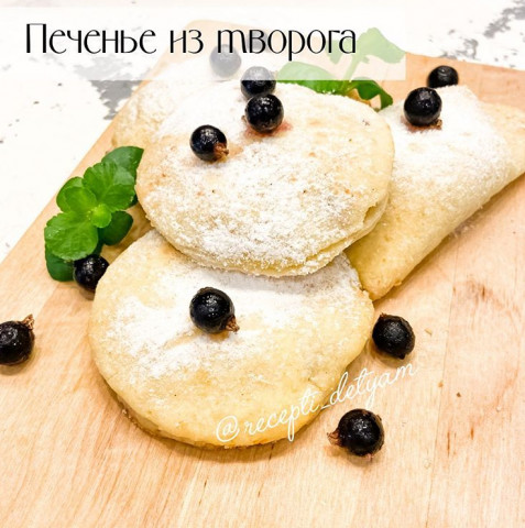 Печенье с творогом и яблоками 🍏🍎