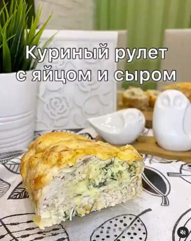 Вкуснейший куриный рулет с яйцом и сыром 🧀
