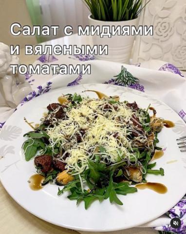 Салат с мидиями и вялеными томатами 🍅