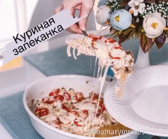 Быстрая куриная запеканка с сыром и грибами👌