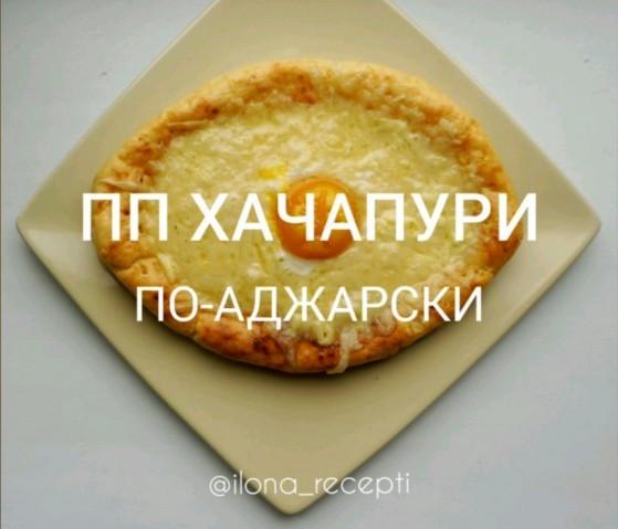 Пп-хачапури по-аджарски