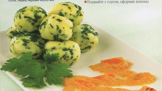 Кнедли из картофеля и шпината с морковным соусом