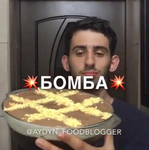 Пирог Бомба