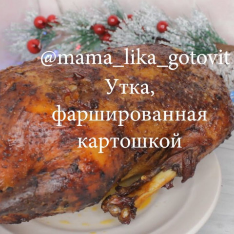 Утка, фаршированная картошкой