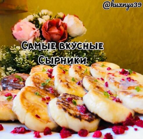 Вкуснейшие сырники