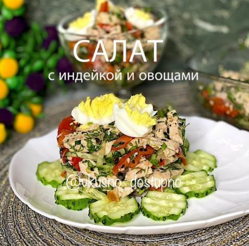 Салат с индейкой и овощами