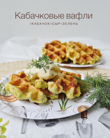 Кабачковые вафли