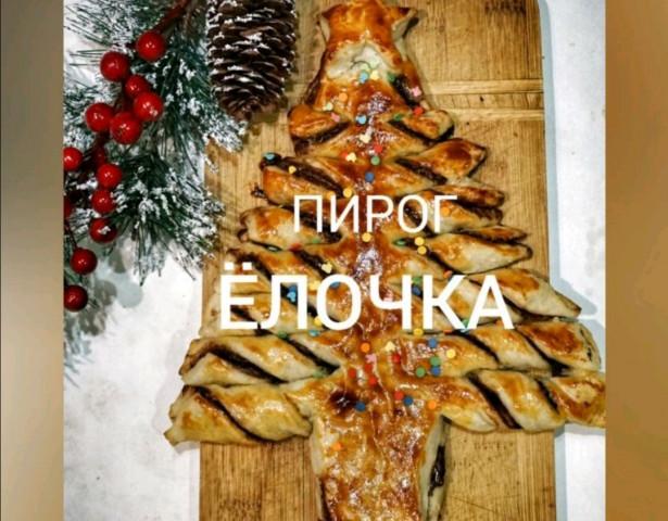 """Пирог """"Ёлочка"""""""