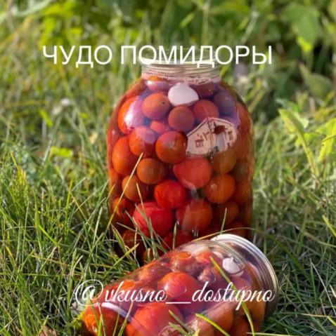 Чудо помидоры