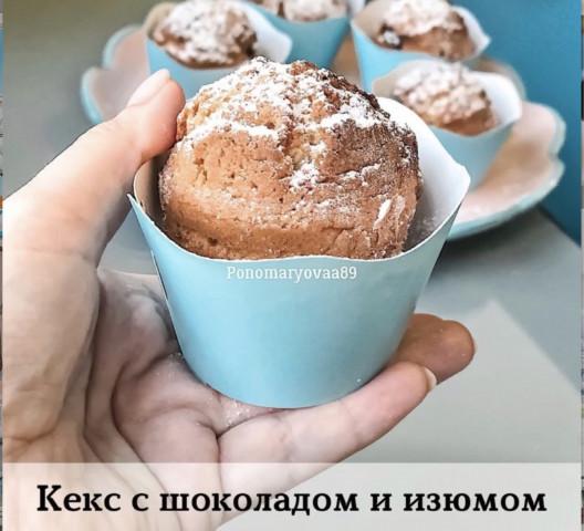Кексы с шоколадом и изюмом