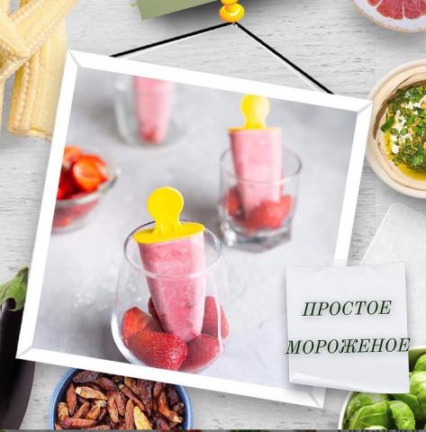 МОРОЖЕНОЕ ИЗ 2х ИНГРЕДИЕНТОВ