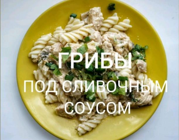 Грибы под сливочным соусом
