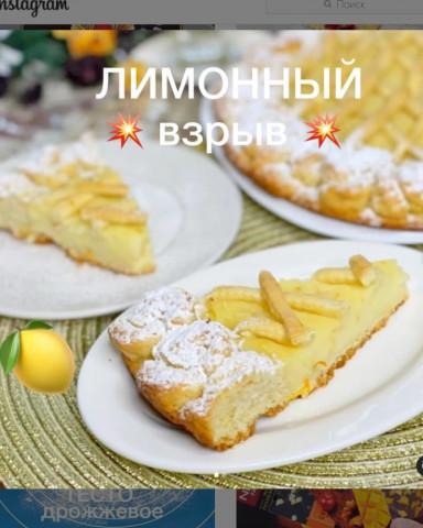 Лимонный взрыв